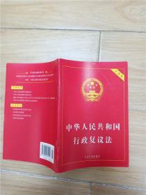 中华人民共和国行政复议法 实用版【内有笔迹】