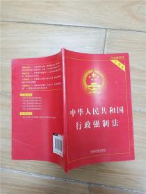 中华人民共和国行政强制法 实用版.