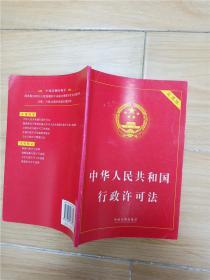 中华人民共和国行政许可法 实用版【内有笔迹】