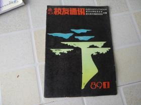 武大校友通讯 89年第1期 纪念校庆75周年