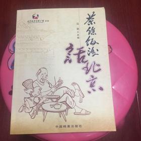 正版现货 茶余饭后话北京 边建 主编 中国档案出版社 图是实物