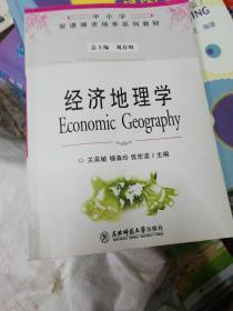 经济地理学