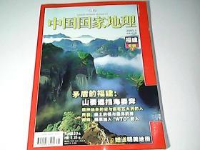 中国国家地理2009年5月 福建专辑 下 含赠送福建地图