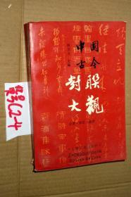 中国古今对联大观(分类·详注·简评)...钱剑夫主编..