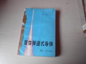 固体弹道式导弹(馆藏书)