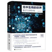 无中生有的世界 量子力学外传 时间的形状时间简史给孩子讲量子力学同类科普读物畅销书籍     9787569924572