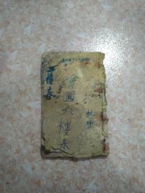 民国    爱情小说    绘图玉楼春(三册三卷全)