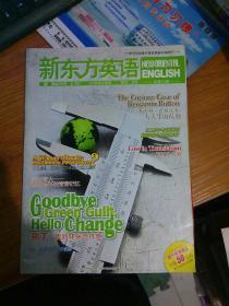 新东方英语2009年4月号总第72期