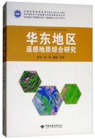 华东地区遥感地质综合研究