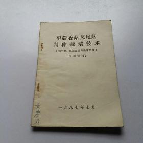 平菇 香菇 凤尾菇 制种栽培技术
