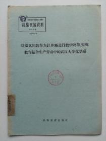 贯彻党的教育方针、积极进行教学改革、实现教育结合生产劳动中的武汉大学化学系经验交流资料(97号)