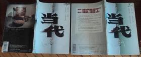 《当代》文学杂志1999年第1,第2期合售(王火长篇《霹雳三年》王跃文长篇《国画》何申短篇《我的四友人》李国文散文《耳朵的功能》《眼睛的功能》等)
