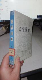 文学词典【馆藏】