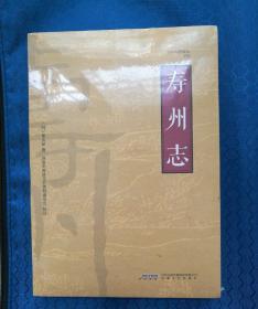 寿州志(未拆封)