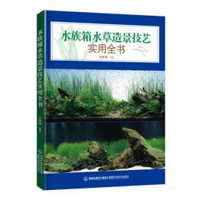 送书签cs-9787533546199-水族箱水草造景技艺实用全书