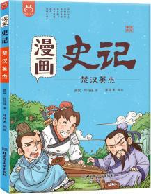 [社版]洋洋兔童书:史记-楚汗英杰[漫画版]