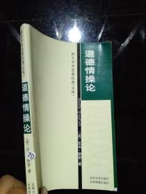 西方学术思想经典文库:道德情操论