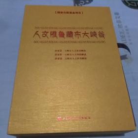 人文雅鲁藏布大峡谷(全套3册带函套,一版一印)