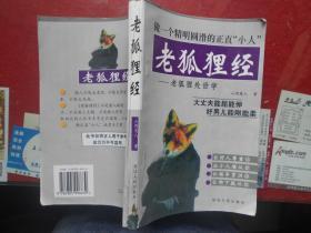 老狐狸经——老狐狸处世学【一版一印】