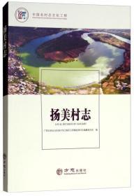 扬美村志/中国名村志文化工程