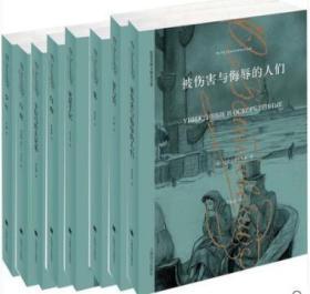 陀思妥耶夫斯基文集 被伤害与侮辱的人们+罪与罚+鬼+死屋手记等9册 陀思妥耶夫斯基 上海译文出版社 文学小说