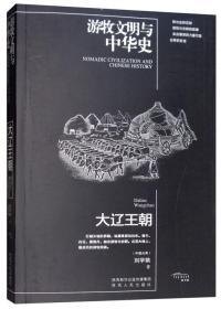 游牧民族与中华史:大辽王朝
