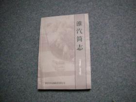 淮汽简志(1948-2007)