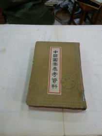 《中国图案参考资料》53年精装初印