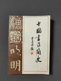 中国书法简史 83年一版一印 近十品!