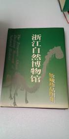 浙江自然博物馆馆藏珍品图集:[中英文本]