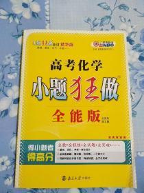 恩波教育---高考化学小题狂做·全能版(全国卷第2版)