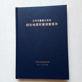 北京市重要水源地综合地质环境调查报告(精装、大6开)