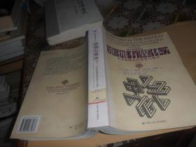 非营利组织战略营销 (公共行政与公共管理经典译丛)  16开正版现货