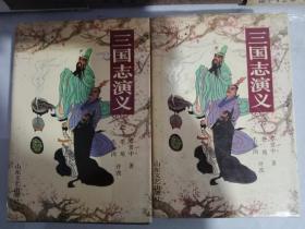 中国古代四大名著之《三国志演义》(硬精装)(上下册)