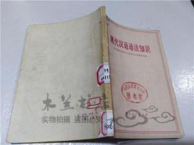 现代汉语语法知识 华中师范学院中文系现代汉语教研组编 湖北人民出版社 1973年5月 32开平装