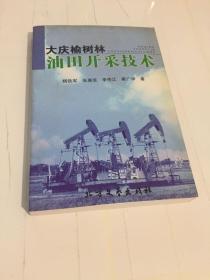 大庆榆树林油田开采技术
