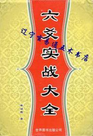 《六爻实战大全》梁涵博著32开332页