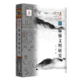 东方文化集成:赫梯文明研究