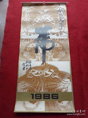 怀旧收藏挂历年历《1986虎》12月全辽宁产尺寸77*35cm