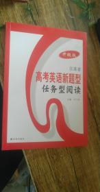 高考英语新题型任务型阅读  江苏省升级版