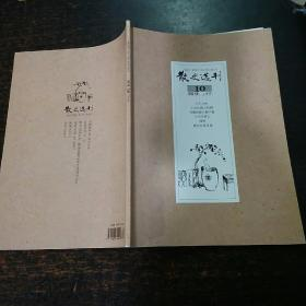 散文选刊 2013年10期
