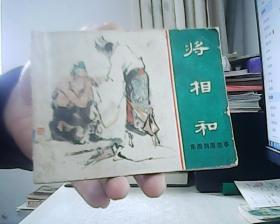 将相和 东周列国故事