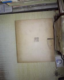 雪泥鸿爪  三人书画展 书画社精品    (签名本)