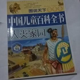 中国儿童百科全书.人类家园
