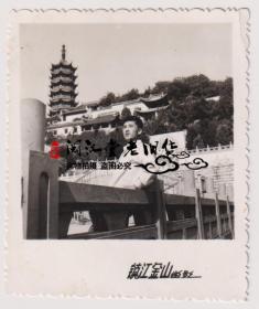 【任6件包邮挂】老照片收藏 镇江金山留影 7.2*6.2cm