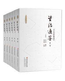 文白对照资治通鉴精选本(套装全六卷)