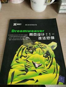 Dreamweaver网页设计技法范例——黑魔方丛书