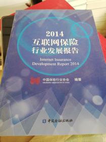 中国金融出版社 2014互联网保险行业发展报告