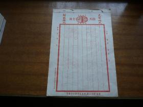 民国康德时期老信笺纸:著名老商号【阴丹士林】官准注册晴雨商标,16开本红色十栏,2张合售,实物拍照书影如一,保真