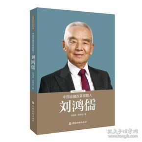 中国货币改革探路人 刘鸿儒